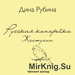 Русская канарейка. Желтухин (аудиокнига)