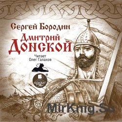 Дмитрий Донской (аудиокнига)