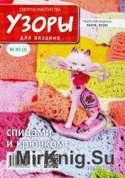 Узоры для вязания. Секреты мастерства №45 (2016)