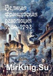 Великая Французская революция 1789-1793