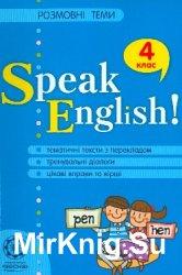 Speak English! Розмовні теми. 4 клас