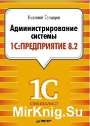 Администрирование системы 1С: Предприятие 8.2