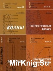 Берклеевский курс физики. В пяти томах