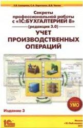 Секреты профессиональной работы с 1С: Бухгалтерией 8, ред. 3.0. Учет произв ...