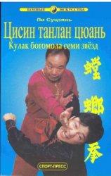 Цисин танлан цюань. Кулак богомола семи звезд