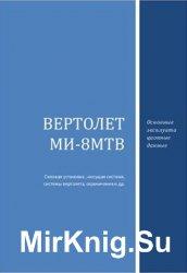 Вертолет Ми-8МТВ. Особенности летной и технической эксплуатации