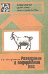 Разведение и содержание коз