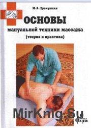 Основы мануальной техники массажа. Теория и практика