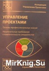 Управление проектами: основы профессиональных знаний, национальные требован ...