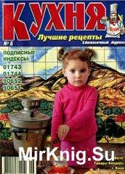 Кухня. Лучшие рецепты № 6, 2006