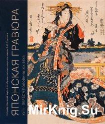 Японская гравюра. Том 1. XVIII - первая половина XIX века