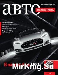 Автокомпоненты №1-2 (январь-февраль 2016)