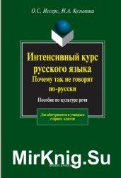 Интенсивный курс русского языка. Почему так не говорят по-русски. Пособие п ...