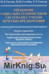 Управление социально-техническими системами с учетом нечетких предпочтений