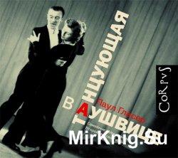 Танцующая в Аушвице (аудиокнига)