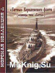 """""""Битвы"""" Королевского флота (эсминцы типа """"Бэттл"""") (Морская коллекция 20 ..."""
