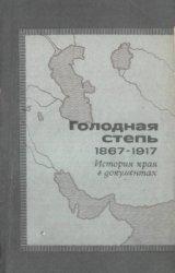 Голодная степь 1867-1917. История края в документах