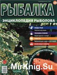 Рыбалка. Энциклопедия рыболова №-58. Золотистый окунь