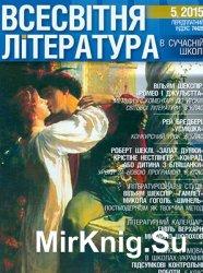 Всесвітня література в сучасній школі № 5, 2015