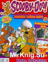 Scooby-Doo! Великие тайны мира № 4