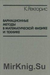 Вариационные методы в математической физике и технике