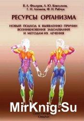 Ресурсы организма. Новый подход к выявлению причин возникновения заболеваний и методам их лечения