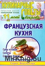 Кулинарные советы моей свекрови № 11 (272) 2013