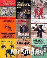 Боевые искусства в 162 книгах