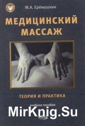 Медицинский массаж. Теория и практика