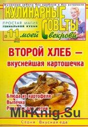 Кулинарные советы моей свекрови № 11 (273) 2013