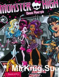 Monster high. Школа монстрів № 5, 2014