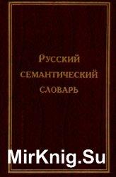Русский семантический словарь. Том 1