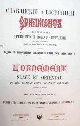 Славянский и восточный орнамент по рукописям древнего и нового времени (1887)