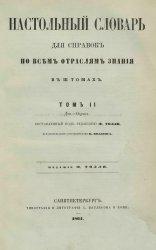 Настольный словарь для справок по всем отраслям знания (справочный энциклоп ...
