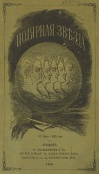 Полярная звезда на 1855-1858 гг. Книжки 1-4