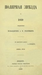 Полярная звезда на 1859, 1861, 1862, 1869 гг. Книжки 5-8