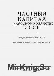 Частный капитал в народном хозяйстве СССР. Материалы комиссии ВСНХ СССР