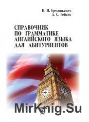 Справочник по грамматике английского языка для абитуриентов
