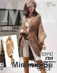 Журнал Мод №581 2014