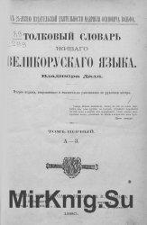 Толковый словарь живого великорусского языка (в четырех томах)