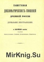 Памятники дипломатических сношений древней России с державами иностранными  ...