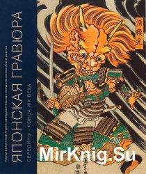 Японская гравюра. Том 2. Середина - конец XIX века