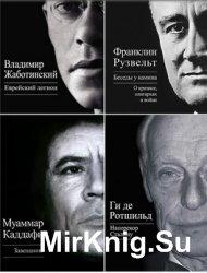 Титаны XX века. Книжная серия из 17 книг