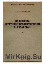 Из истории крестьянского переселения в Казахстан
