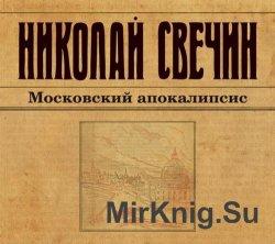 Московский апокалипсис (аудиокнига)