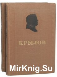 И. А. Крылов.  Сочинения в 2-х томах