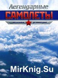 Легендарные самолеты (Вся серия) № 1 - 114