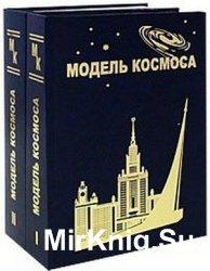 Модель космоса. В 2-х томах