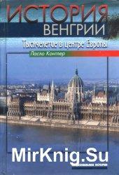 История Венгрии. Тысячелетие в центре Европы