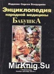 Бабушка. Энциклопедия народной медицины. 2-е издание
